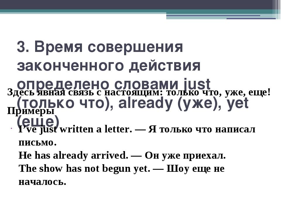 3. Время совершения законченного действия определено словами just (только что...