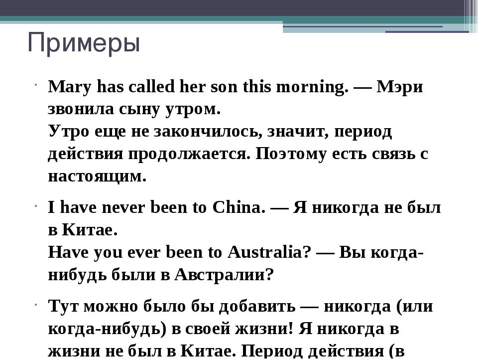 Примеры Mary has called her son this morning. — Мэри звонила сыну утром. Утро...