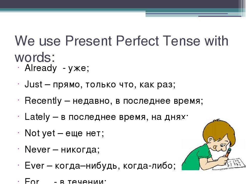 We use Present Perfect Tense with words: Already - уже; Just – прямо, только...