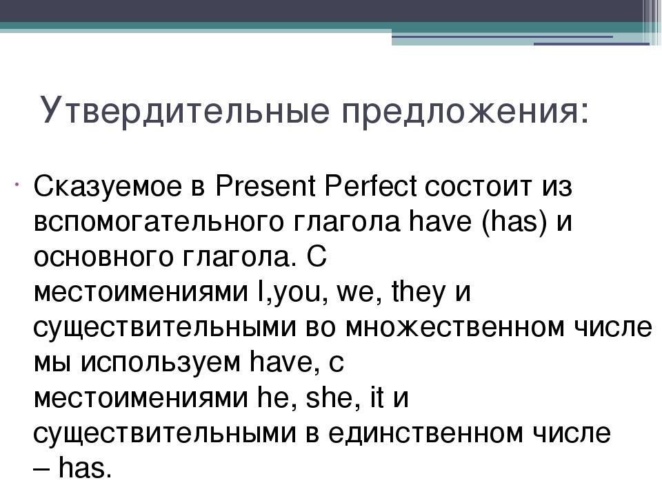 Утвердительные предложения: Сказуемое вPresent Perfectсостоит из вспомогате...
