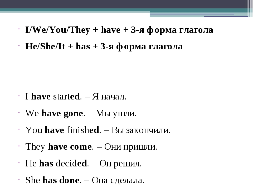 I/We/You/They+have+ 3-я форма глагола He/She/It+has+ 3-я форма глагола...