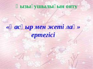 «Қасқыр мен жеті лақ» ертегісі Қызығушылығын ояту