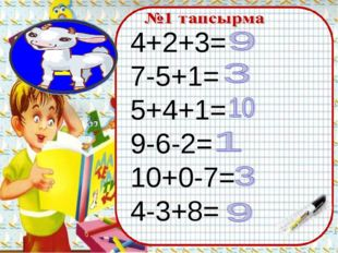 1 4+2+3= 7-5+1= 5+4+1= 9-6-2= 10+0-7= 4-3+8=