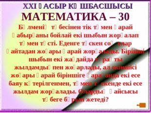 XXI ҒАСЫР КӨШБАСШЫСЫ МАТЕМАТИКА – 30 Бөлменің төбесінен тік төмен қарай қабыр