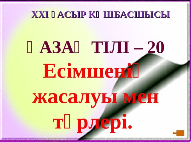 XXI ҒАСЫР КӨШБАСШЫСЫ ҚАЗАҚ ТІЛІ – 20 Есімшенің жасалуы мен түрлері.