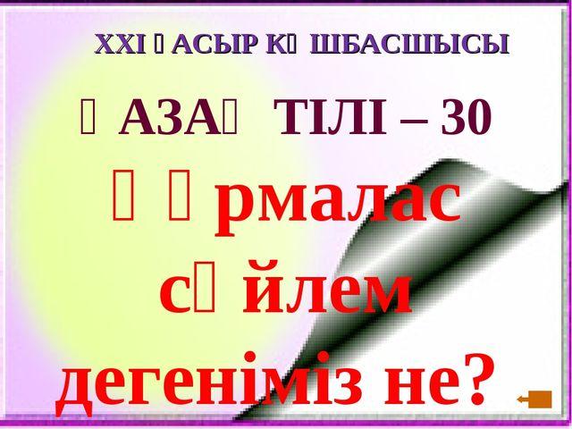 XXI ҒАСЫР КӨШБАСШЫСЫ ҚАЗАҚ ТІЛІ – 30 Құрмалас сөйлем дегеніміз не?