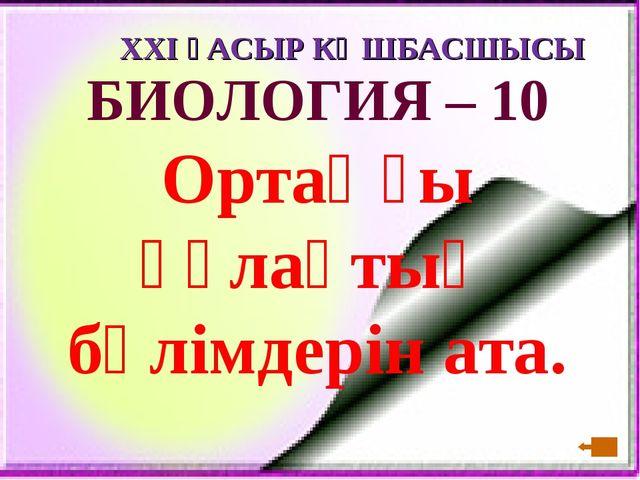 XXI ҒАСЫР КӨШБАСШЫСЫ БИОЛОГИЯ – 10 Ортаңғы құлақтың бөлімдерін ата.