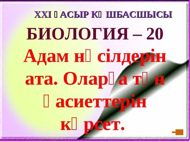 XXI ҒАСЫР КӨШБАСШЫСЫ БИОЛОГИЯ – 20 Адам нәсілдерін ата. Оларға тән қасиеттері...