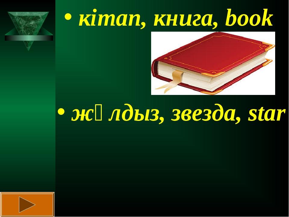 кітап, книга, book жұлдыз, звезда, star