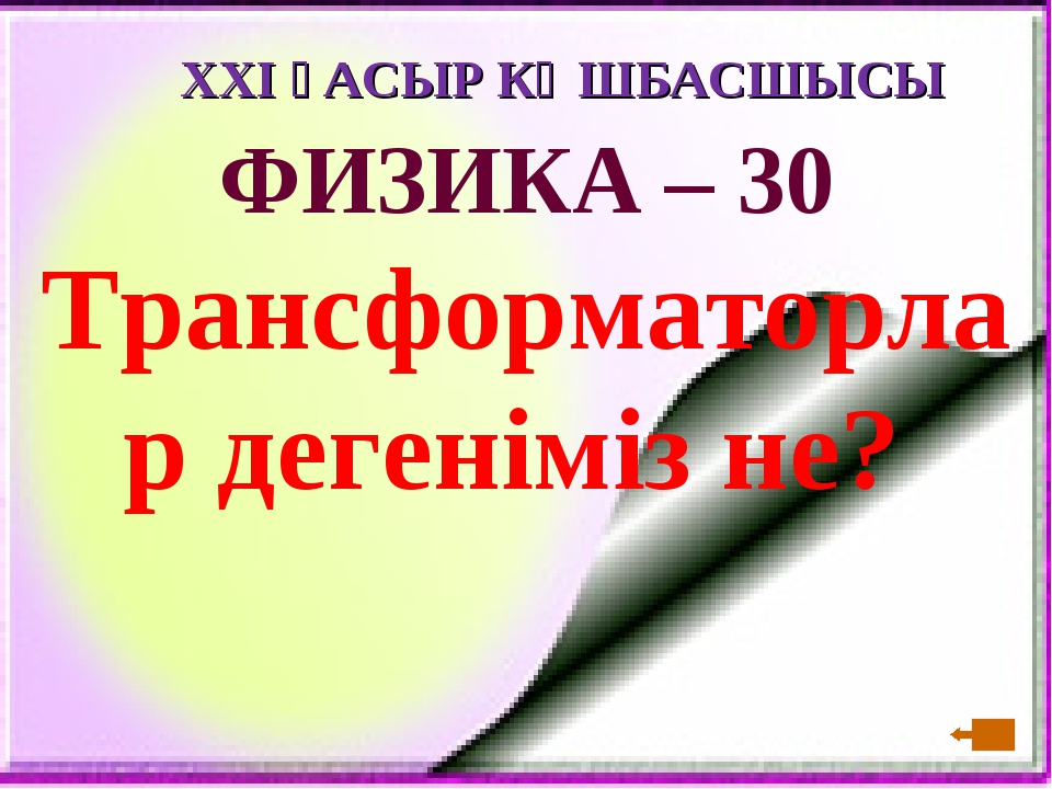 XXI ҒАСЫР КӨШБАСШЫСЫ ФИЗИКА – 30 Трансформаторлар дегеніміз не?