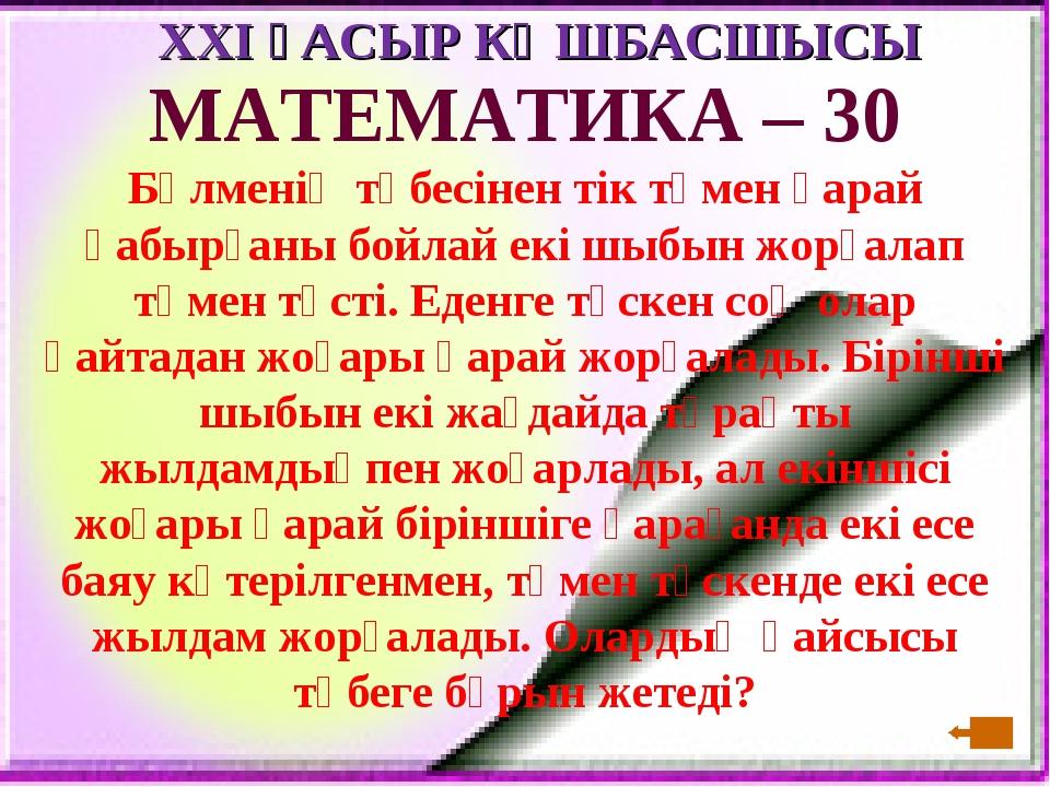 XXI ҒАСЫР КӨШБАСШЫСЫ МАТЕМАТИКА – 30 Бөлменің төбесінен тік төмен қарай қабыр...