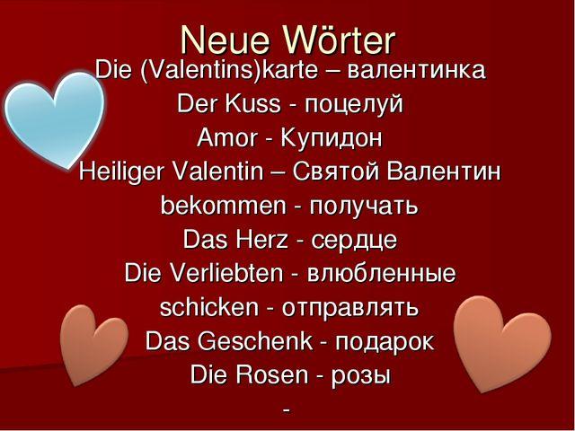 Neue Wörter Die (Valentins)karte – валентинка Der Kuss - поцелуй Amor - Купид...