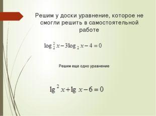 Решим у доски уравнение, которое не смогли решить в самостоятельной работе Ре