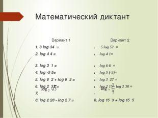 Математический диктант Вариант 1 1. 3 log 34 = 2. log 4 4 = 3. log 3 1 = 4. l