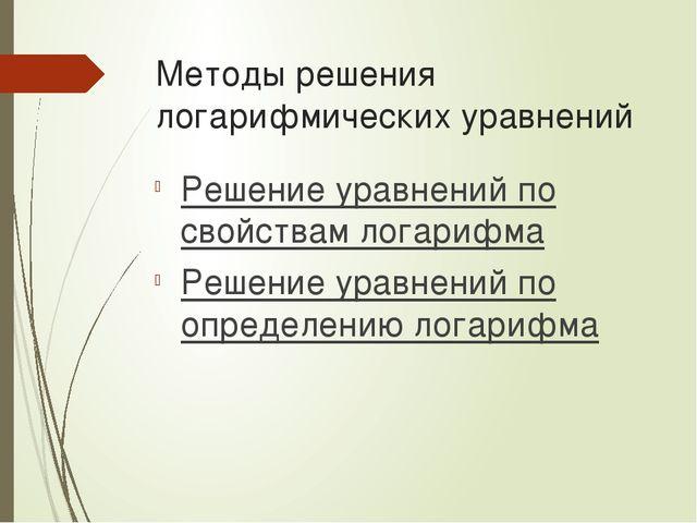 Методы решения логарифмических уравнений Решение уравнений по свойствам логар...