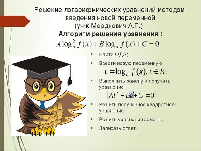 Решение логарифмических уравнений методом введения новой переменной (уч-к Мор...