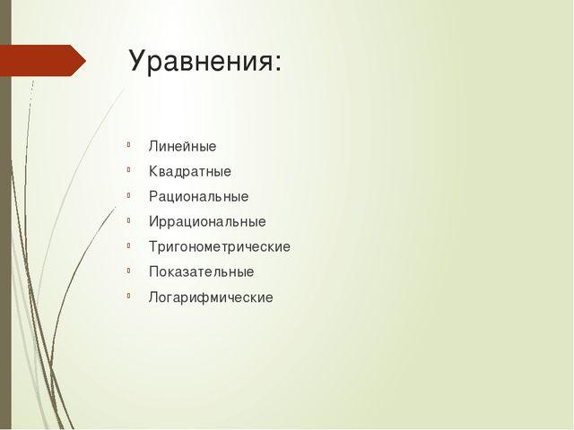 Уравнения: Линейные Квадратные Рациональные Иррациональные Тригонометрические...