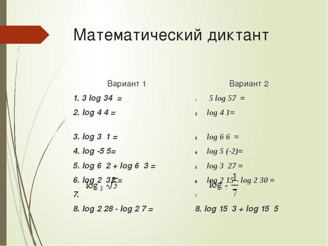 Математический диктант Вариант 1 1. 3 log 34 = 2. log 4 4 = 3. log 3 1 = 4. l...