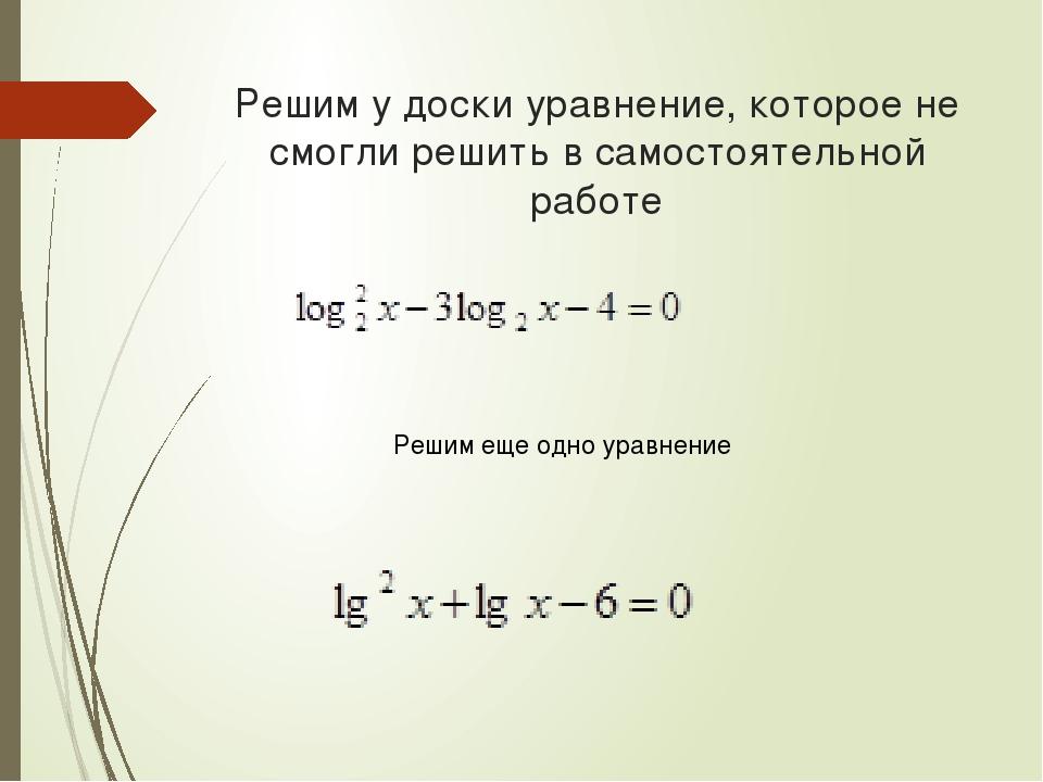 Решим у доски уравнение, которое не смогли решить в самостоятельной работе Ре...