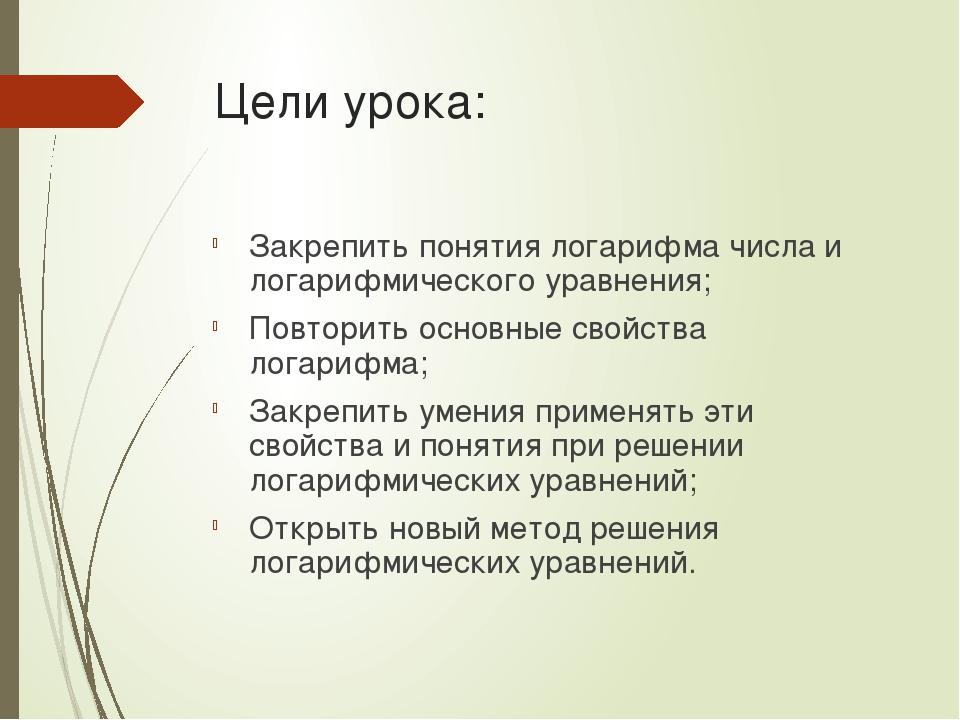 Цели урока: Закрепить понятия логарифма числа и логарифмического уравнения; П...