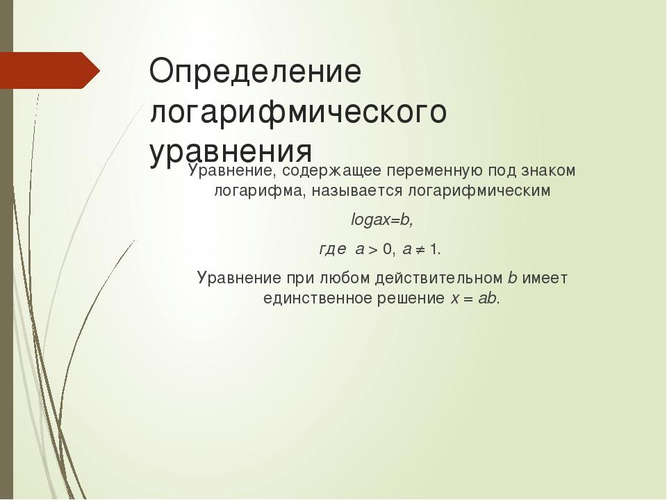 Определение логарифмического уравнения Уравнение, содержащее переменную под з...