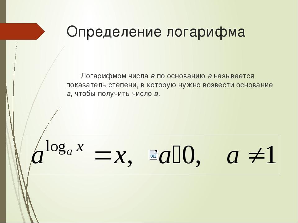 Определение логарифма Логарифмом числа в по основанию а называется показател...