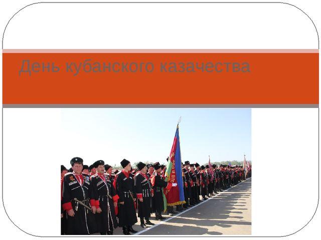 День кубанского казачества