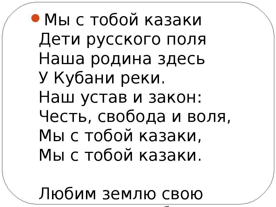 Мы с тобой казаки Дети русского поля Наша родина здесь У Кубани реки. Наш...