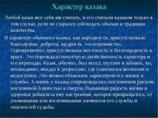 Характер казака Любой казак мог себя им считать, и его считали казаком только