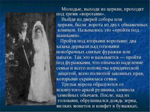 Свадьба Молодые, выходя из церкви, проходят под тремя «воротами». Выйдя из д