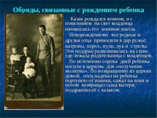 Обряды, связанные с рождением ребенка Казак рождался воином, и с появлением н