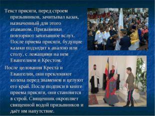 Текст присяги, перед строем призывников, зачитывал казак, назначенный для это