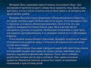 Женщине было запрещено присутствовать на казачьем сборе. Для изложения её пр