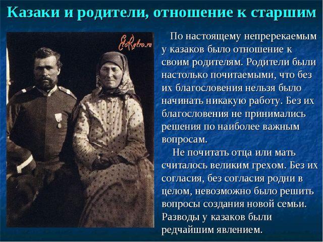 Казаки и родители, отношение к старшим По настоящему непререкаемым у казаков...