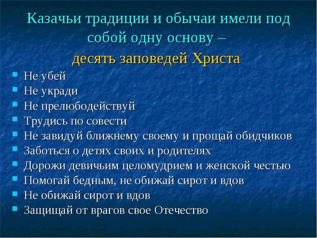 Казачьи традиции и обычаи имели под собой одну основу – десять заповедей Хрис...