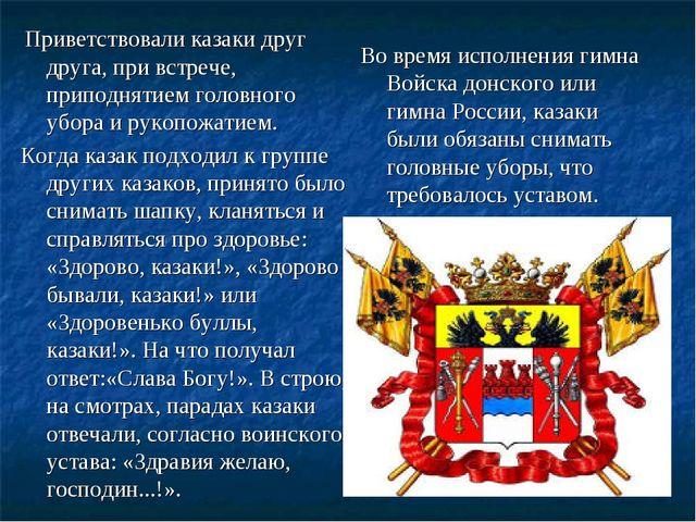 Во время исполнения гимна Войска донского или гимна России, казаки были обяза...