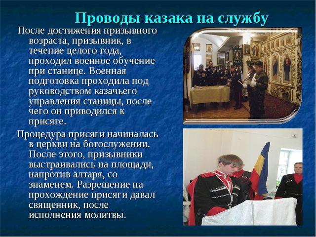 Проводы казака на службу После достижения призывного возраста, призывник, в...