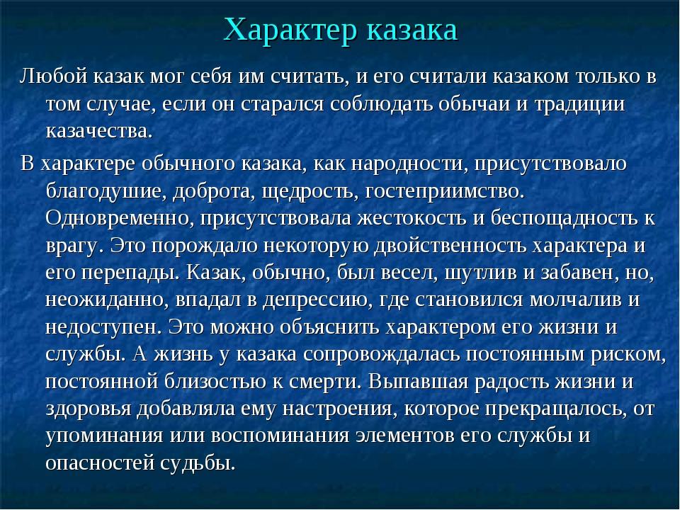 Характер казака Любой казак мог себя им считать, и его считали казаком только...