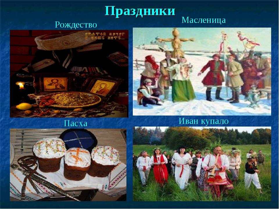 Праздники Рождество Масленица Пасха Иван купало