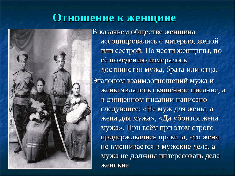 Отношение к женщине В казачьем обществе женщина ассоциировалась с матерью, же...
