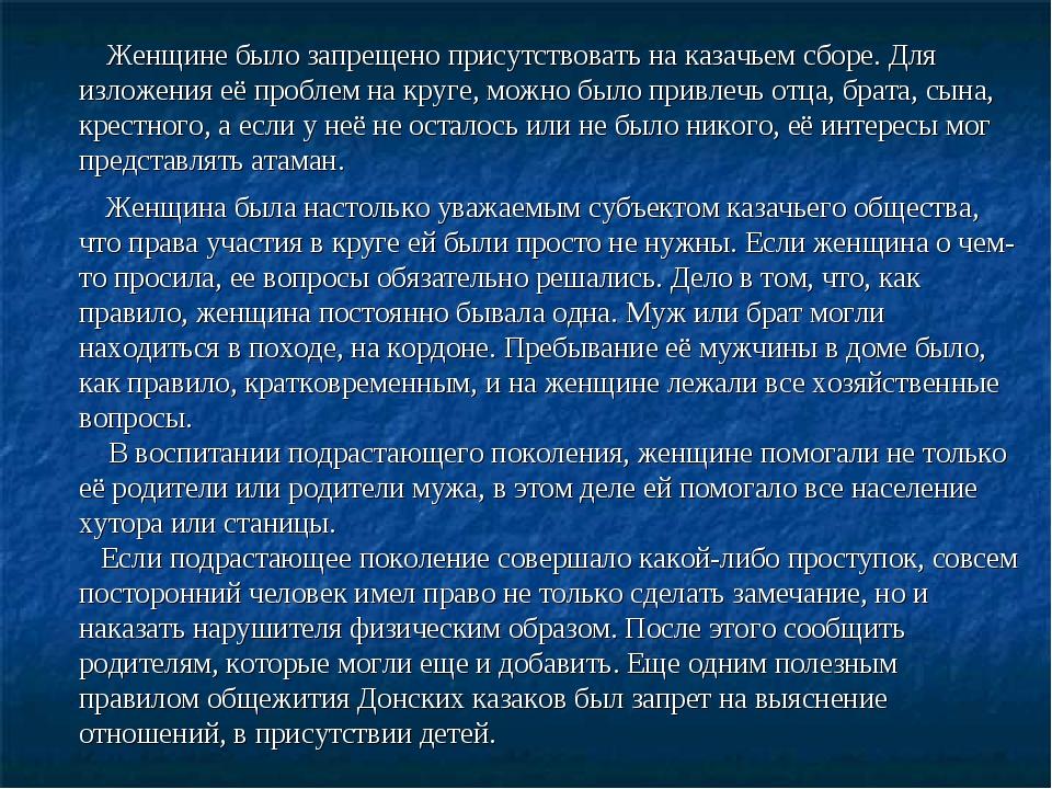 Женщине было запрещено присутствовать на казачьем сборе. Для изложения её пр...