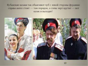 Кубанские казаки так объясняют чуб с левой стороны фуражки: справа ангел стои