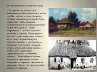 Вот как строились турлучные дома «По периметру дома казаки закапывали в земл