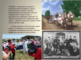 Свадьба у казаков была отнюдь не развлекательным зрелищем, а имела воспитате