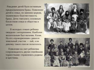 Рождение детей было истинным предназначением брака. Появление детей в семье,
