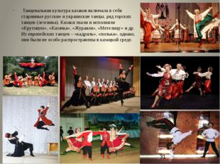 Танцевальная культура казаков включала в себя старинные русские и украинские