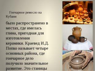 Гончарное ремесло на Кубани было распространено в местах, где имелась глин