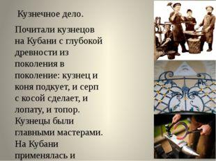 Кузнечное дело. Почитали кузнецов на Кубани с глубокой древности из поколени