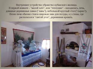 """Внутреннее устройство убранство кубанского жилища. В первой комнате - """"малой"""