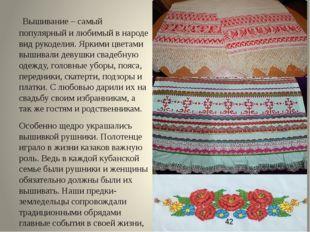 Вышивание – самый популярный и любимый в народе вид рукоделия. Яркими цветам